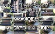 ДИВАН ТРАНСФОРМЕР РАСКЛАДУШКА  +998 90 995 11 88  950 000 СУМ