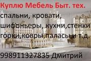 Куплю мебель спальные гарнитуры  кровати шифоньеры ковры паласы 998911327835 Дмитрий