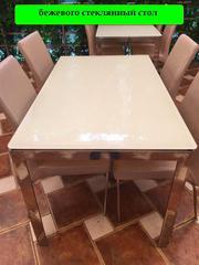 продаётся бежевого стеклянный стол и стул комлект.