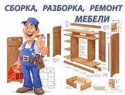 Сборка,  разборка,  ремонт мебели любой сложности