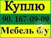 Куплю мебель в любом состояние в Ташкенте
