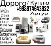 Куплю б/у мебель срочно!!! 998974643922
