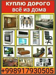 Куплю абсолютно дорого мебель и бытовая техника всё из дома 917930505
