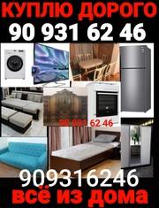 Куплю всё из дома 90 931 62 46