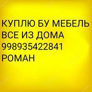Куплю бу мебель вташкенте +998935422841 Роман